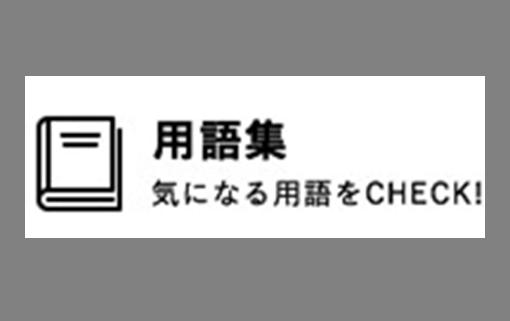 新着用語集紹介 気になる用語をCHECK!