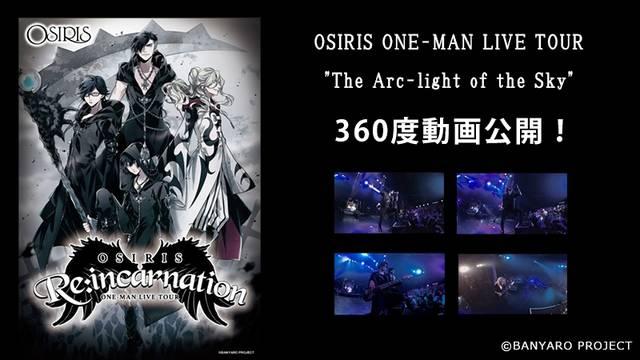 アニプレックス×ソニー・ミュージックが贈る「青春」×「バンド」リズムゲーム「バンドやろうぜ!」360度ライブ動画公開!