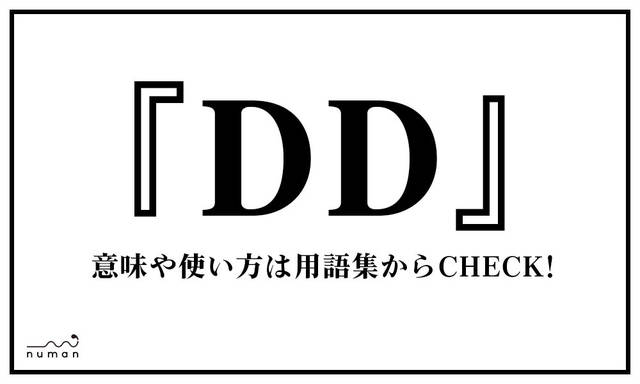 DD(でぃーでぃー)