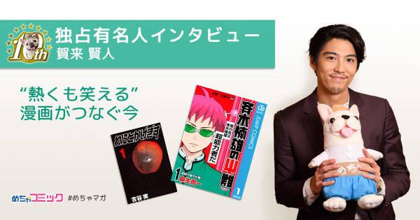 映画「斉木楠雄のΨ難」に出演!賀来賢人のおすすめ漫画を無料配信!独占インタビューも掲載