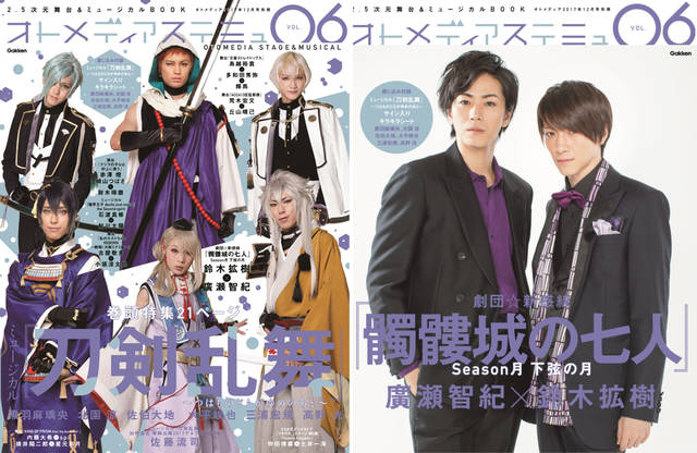 『オトメディアステミュVOL.6』が10月31日発売! ミュージカル『刀剣乱舞』~つはものどもがゆめのあと~が表紙と巻頭21P大特集