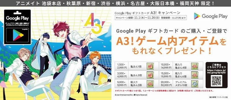 Google Playギフトカード『A3!』キャンペーン開催! 11月1日よりアニメイト8店舗限定