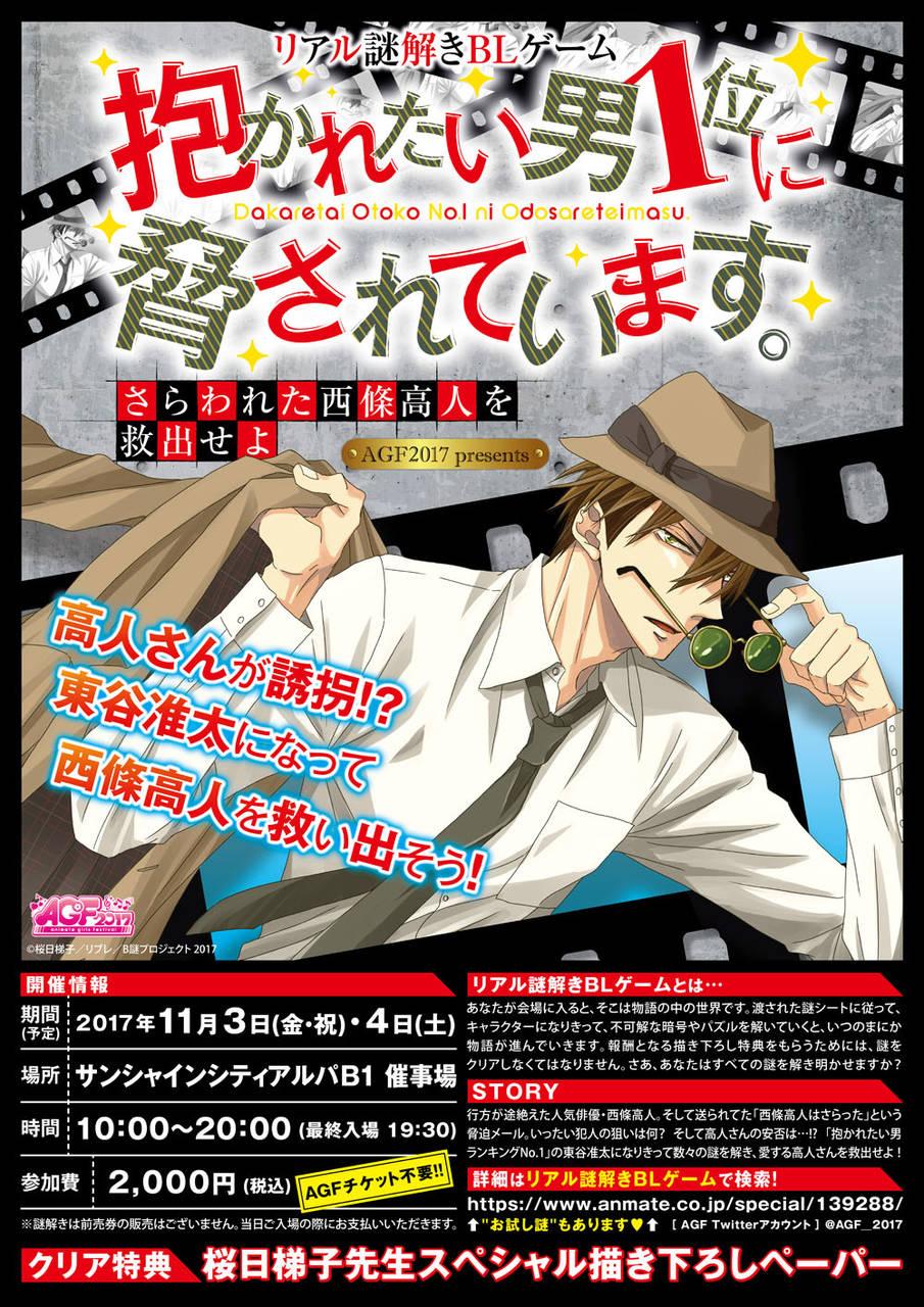 大ヒットBL「抱かれたい男1位に脅されています。」の体験型謎解きゲームを11月3日・4日『アニメイトガールズフェスティバル2017』にて開催★