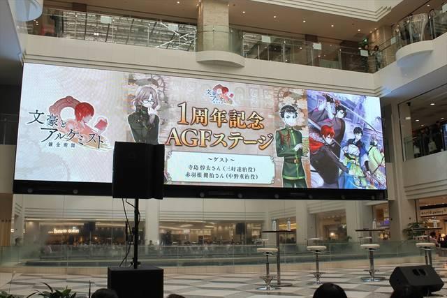 赤羽根さん&寺島さんが奇跡を起こす!? AGF2017『文豪とアルケミスト』1周年記念ステージ
