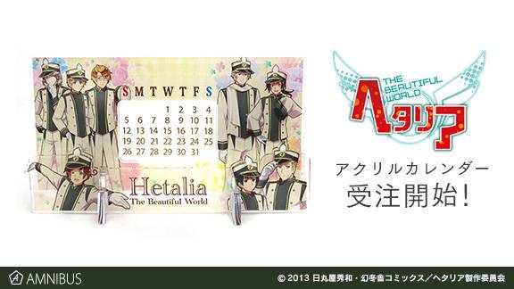 『ヘタリア The Beautiful World』のアクリルカレンダーの受注を開始!!アニメ・漫画のオリジナルグッズを販売する「AMNIBUS」にて
