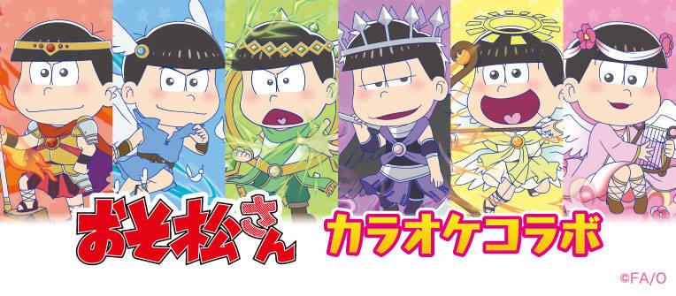 大人気TVアニメ『おそ松さん』とのカラオケコラボキャンペーンが11月21日(火)よりJOYSOUND直営店でスタート!
