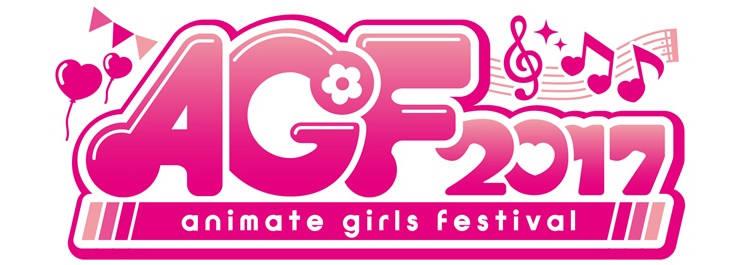 アニメイトガールズフェスティバル2017(AGF2017)会場レポート