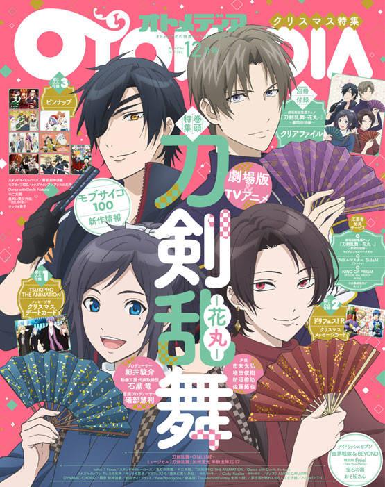 『オトメディア12月号』が11月10日発売! 『刀剣乱舞-花丸-』と『モブサイコ』のW表紙