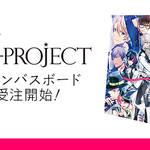 『B-PROJECT』のキャンバスボードの受注を開始!!アニメ・漫画のオリジナルグッズを販売する「AMNIBUS」にて