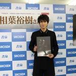 俳優・声優の相葉裕樹さんが30歳を記念した写真集の発売記念イベントを開催! 写真集の撮影秘話をはじめ、小学生時代に描いた漫画の話まで、独占インタビュー!