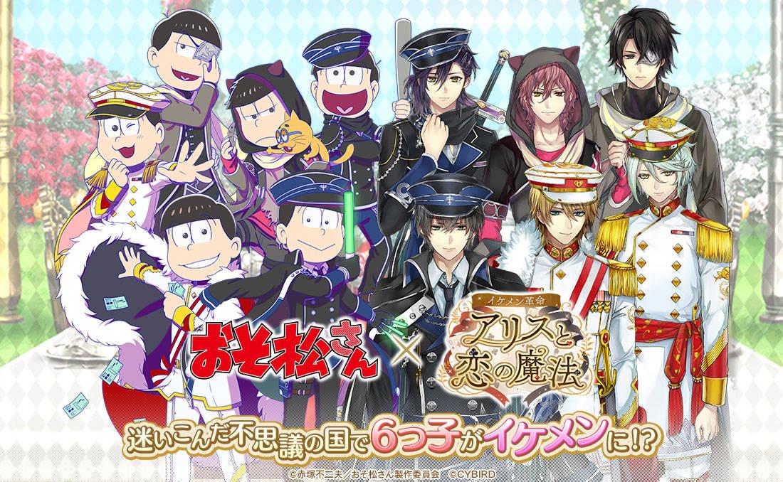 『イケメン革命◆アリスと恋の魔法』×『おそ松さん』コラボ記念の3つのカウントダウンキャンペーンを開始!