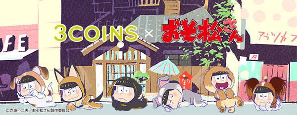 「3COINS×おそ松さん」コラボ第2弾発売決定!