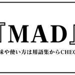 MAD(まっど)