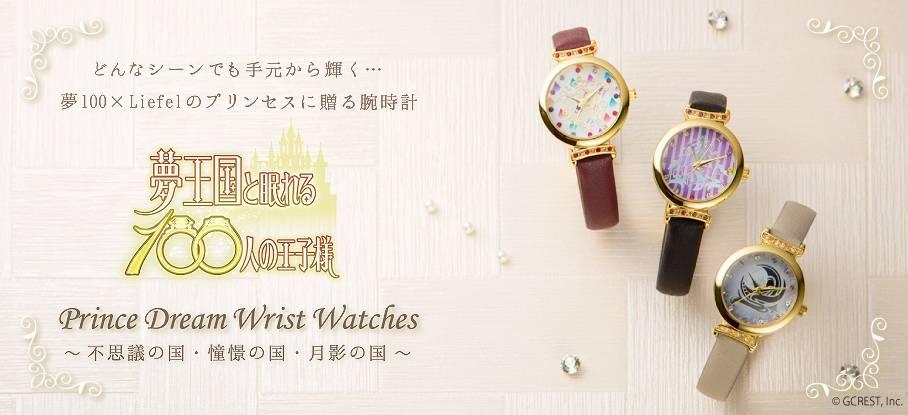 「夢王国と眠れる100人の王子様」より腕時計「Prince Dream Wrist Watches」3種が新発売