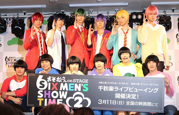 新衣装お披露目&F6 ミニライブも!  舞台『おそ松さん』第2弾記者会見レポート