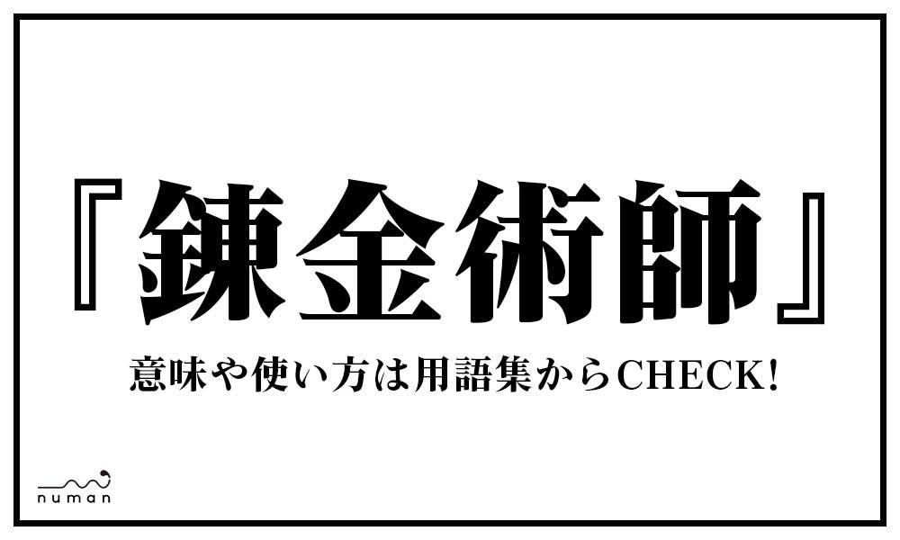 錬金術師(れんきんじゅつし)