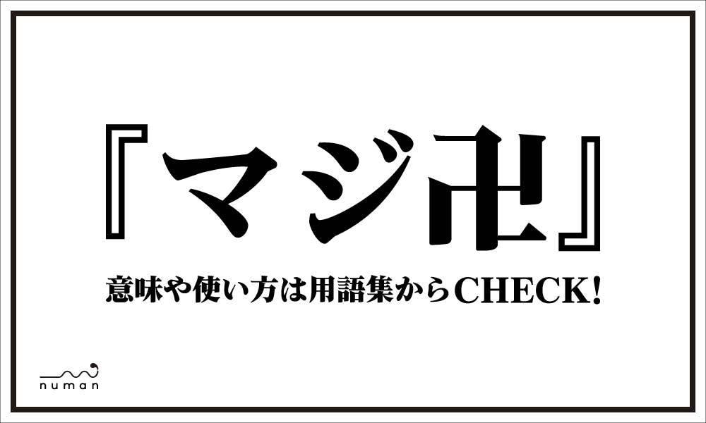 マジ卍/まじ卍(まじまんじ)