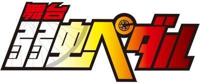 舞台『弱虫ペダル』2018年3月、新作公演決定!