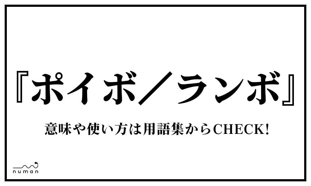 ポイボ/ランボ(ぽいぼ/らんぼ)