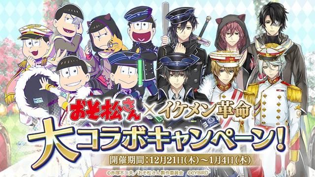 『イケメン革命◆アリスと恋の魔法』、大人気TVアニメ「おそ松さん」とのコラボを本日12月21日より開始!