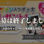 沼落ち5秒前!インタビュー 岩中睦樹さんサイン入りチェキプレゼントキャンペーン