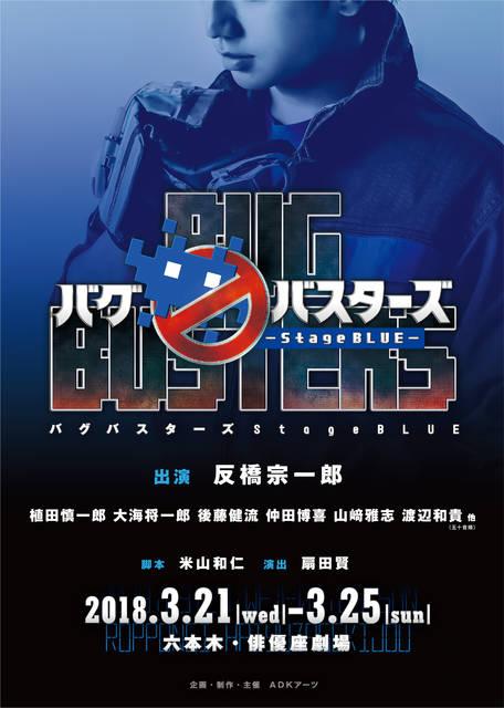 反橋宗一郎出演!舞台『バグバスターズ-Stage BLUE-』新キャスト発表&公演スケジュール公開!