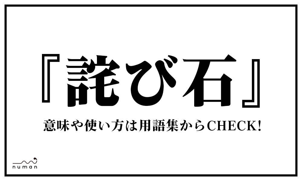詫び石(わびいし)