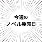 【1月22日(月)~1月28日(日)】今週のノベル新刊スケジュール
