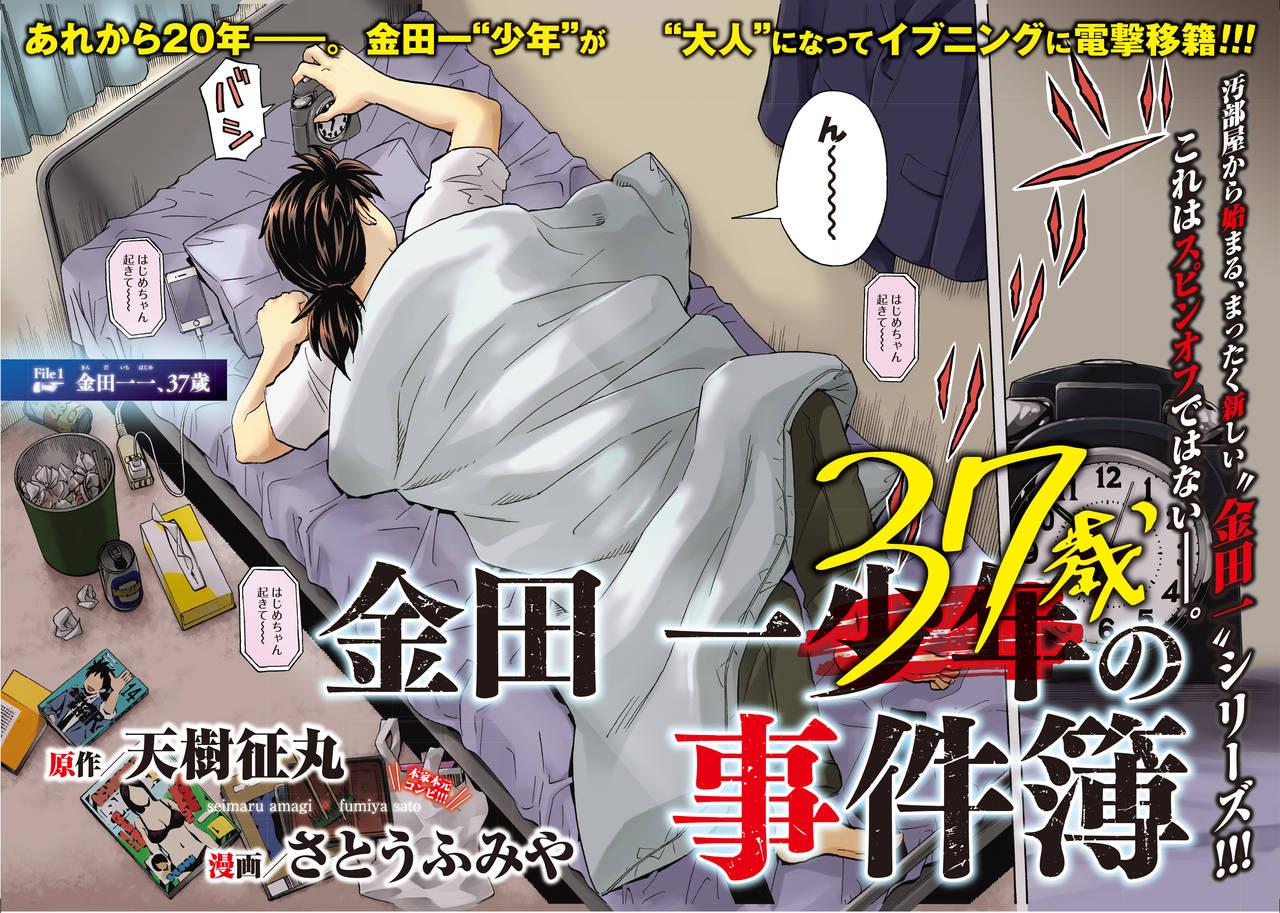 イブニングにて、金田一が大人になって登場! 新連載『金田一37歳の事件簿』!!