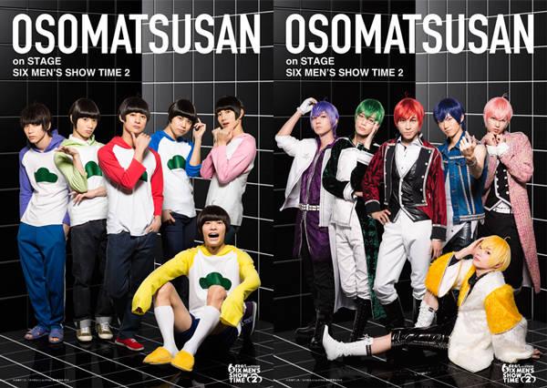 舞台『おそ松さん第2弾』キービジュアル初公開! F6新衣装とライブビューイング来場者限定特典を発表