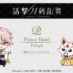 東京プリンスホテル アニメ「活撃 刀剣乱舞」とのコラボルームとプランを販売