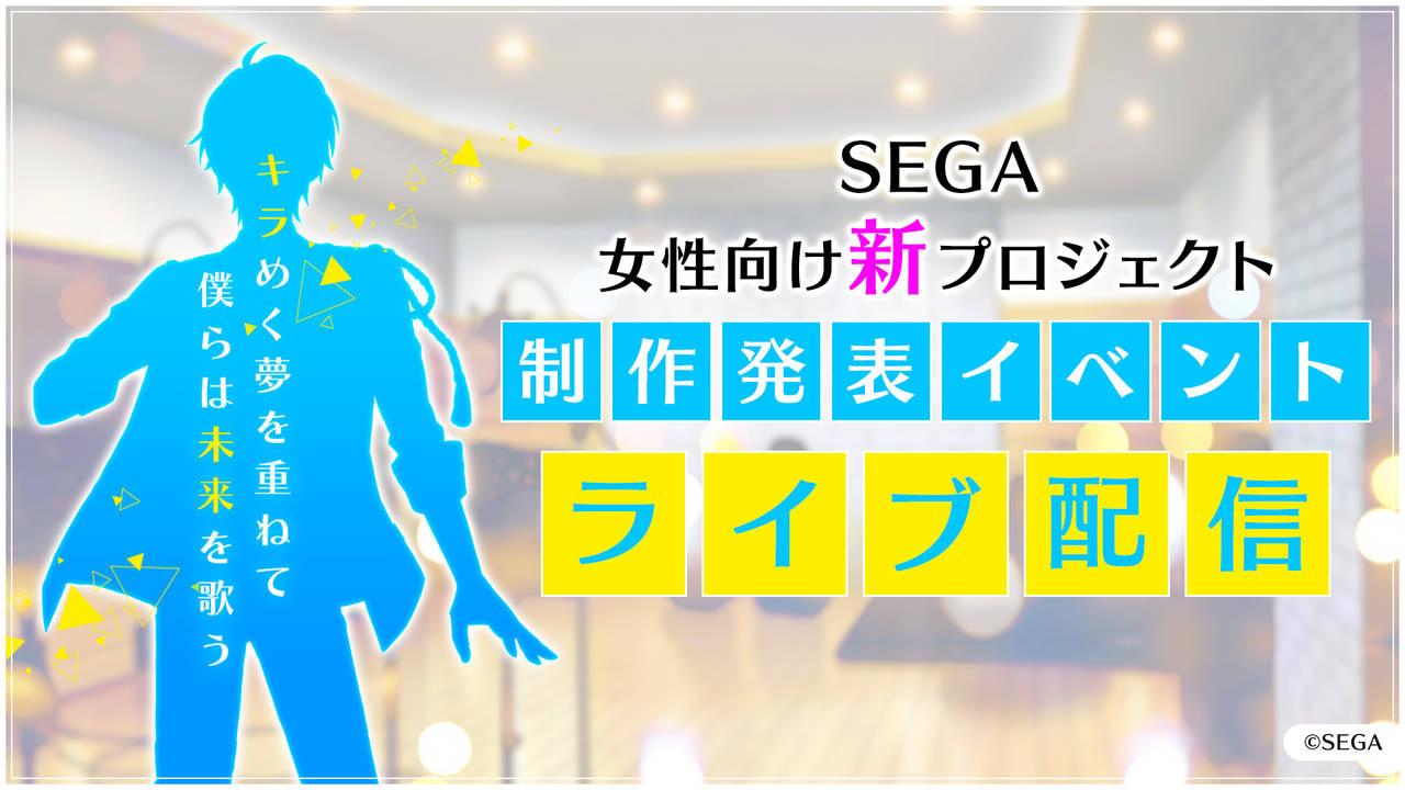 セガがプロデュースする『アイドル育成ゲームアプリプロジェクト』、2月14日(水)制作発表会にて18人のキャストが鮮烈デビュー!