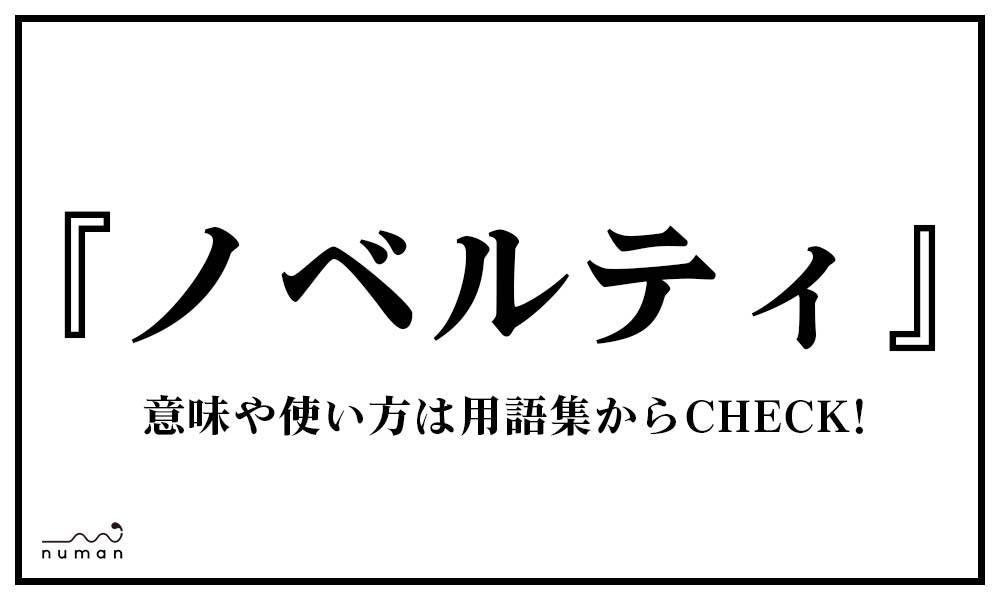 ノベルティ(のべるてぃ)