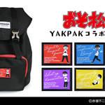 『おそ松さん』YAKPAKコラボリュック(6種)の受注を開始!!