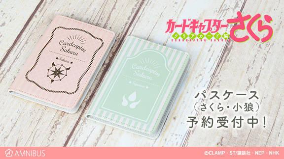 『カードキャプターさくら クリアカード編』パスケース(2種)&ブランケットの受注を開始!!
