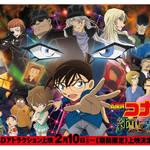 『名探偵コナン 純黒の悪夢』4DXが公開!シリーズ屈指のアクションシーンを4D体感せよ!