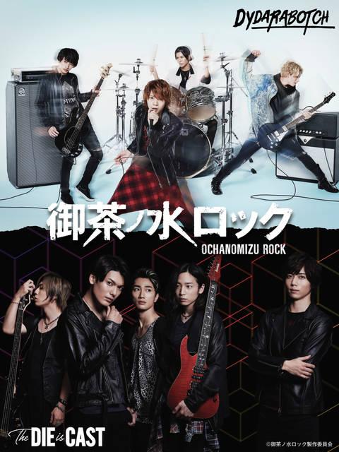 ライブビューイング『御茶ノ水ロック -THE LIVE STAGE-』開催決定!