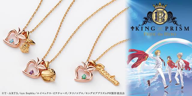 『KING OF PRISM キャラクターイメージネックレス』 2/7(水)11:00より受注受付開始!