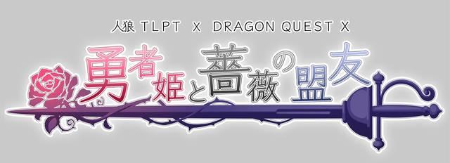 谷口賢志、林修司、小林涼ら出演!コラボ舞台「人狼TLPT × ドラゴンクエストⅩ」は豪華ゲストを迎えたスペシャルステージも上演決定!