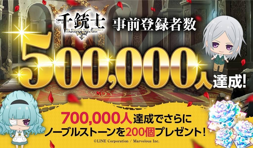 『千銃士』事前登録者数50万人突破!2018年3月にゲームリリース決定!