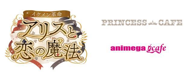 『イケメン革命◆アリスと恋の魔法』が「アニメガカフェ」「プリンセスカフェ」とコラボ開催!