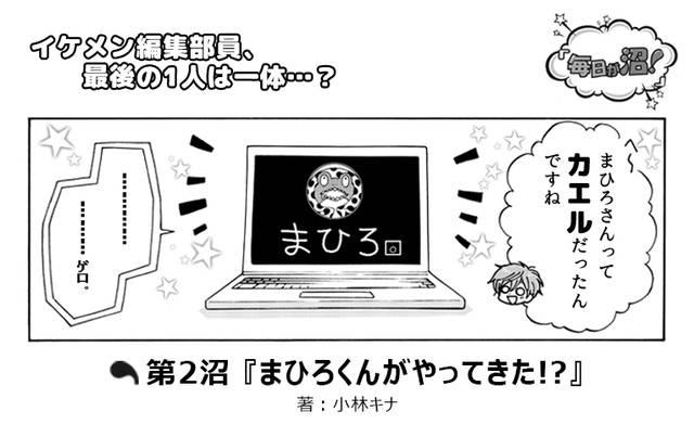 【第2沼】『まひろくんがやってきた!?』|イケメン5人によるnuman編集部マンガ『毎日が沼!』