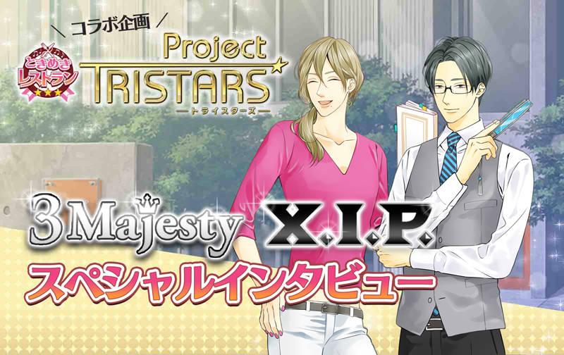 ときめきレストラン☆☆☆ Project TRISTARS コラボ|編集部が直撃取材! 3 MajestyとX.I.P.のスペシャルインタビュー