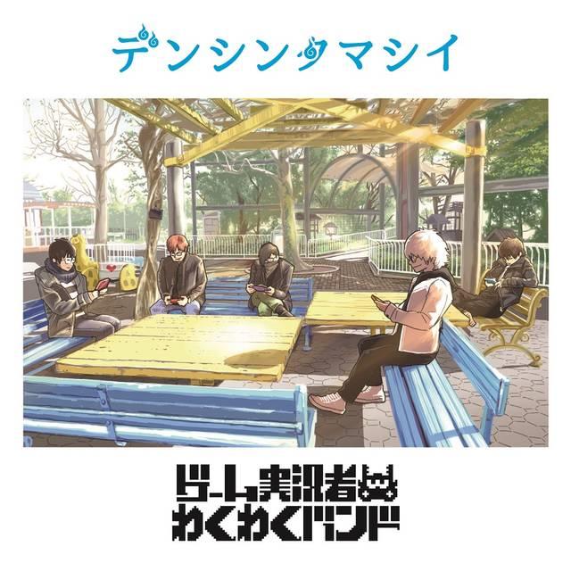 ゲーム実況者わくわくバンド、せらみかる描き下ろし新曲CDジャケット解禁!