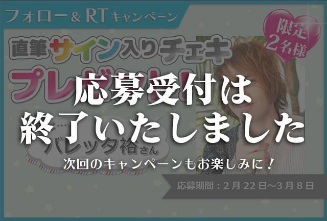 沼落ち5秒前!インタビュー バレッタ裕さんサイン入りチェキプレゼントキャンペーン