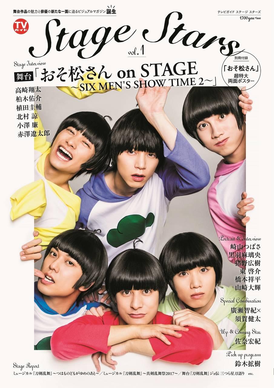 舞台作品と俳優に迫るマガジン『TVガイド Stage Stars』誕生!崎山つばさ、黒羽麻璃央ら続々登場