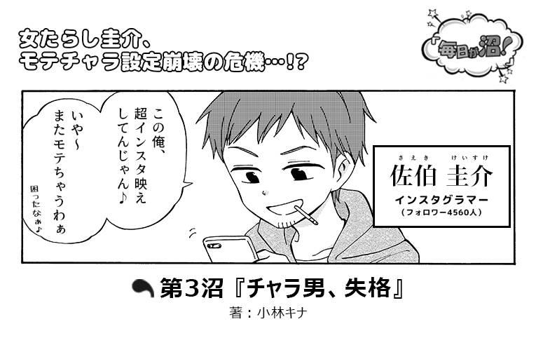 【第3沼】『チャラ男、失格』|numan編集部のイケメン5人による日常コメディーマンガ『毎日が沼!』
