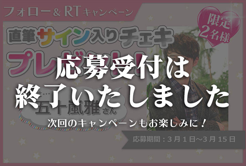 沼落ち5秒前!インタビュー 五十嵐雅さんサイン入りチェキプレゼントキャンペーン