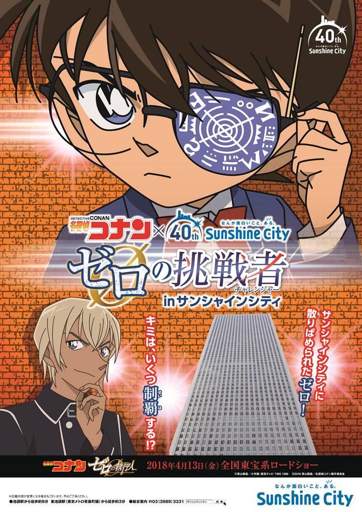 『名探偵コナン ゼロの挑戦者 in サンシャインシティ』開催!3月16日~5月6日まで