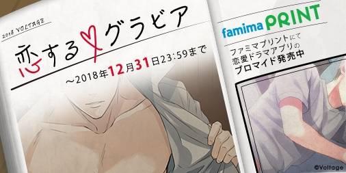 『恋する❤グラビア×ファミマプリント』3月1日よりファミリーマートで販売開始